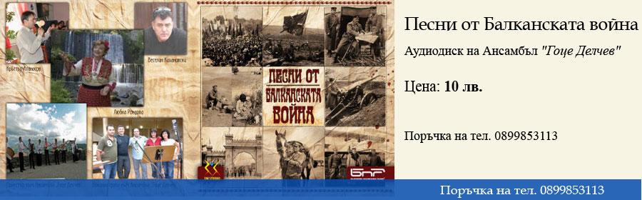 http://image.nauka.bg/ads/Slide/audio_balkanska.jpg