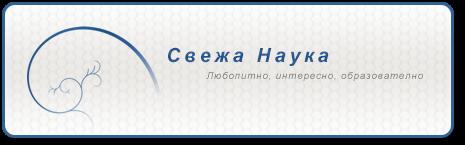 sveja_nauka.png (465×145)