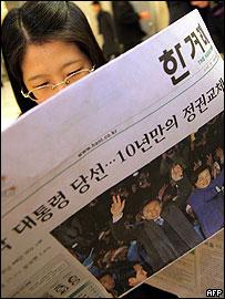 http://image.nauka.bg/geo/durjavi/southkorea/skorea_reader_afp203.jpg
