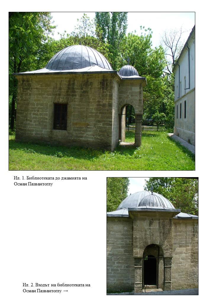 http://image.nauka.bg/kul/Pazvantoglu/Slide1.JPG