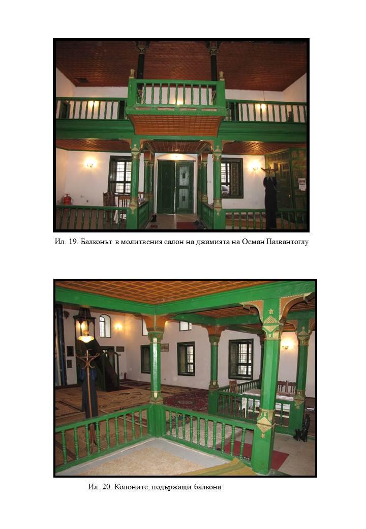 http://image.nauka.bg/kul/Pazvantoglu/Slide10.JPG