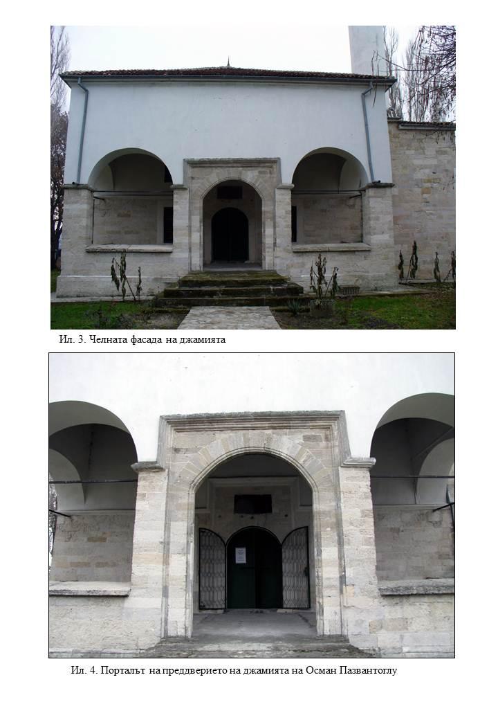 http://image.nauka.bg/kul/Pazvantoglu/Slide2.JPG