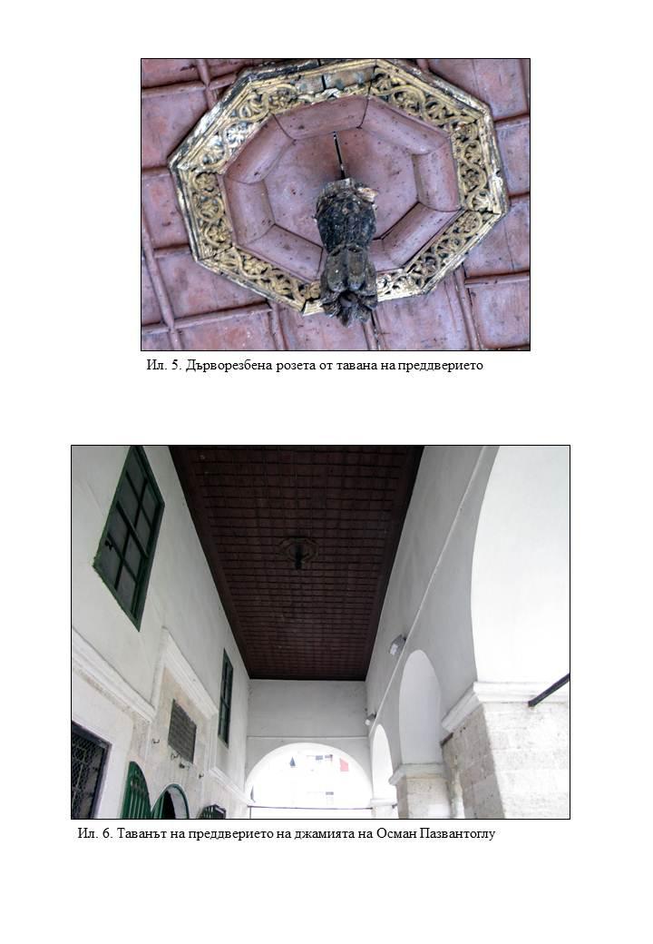 http://image.nauka.bg/kul/Pazvantoglu/Slide3.JPG