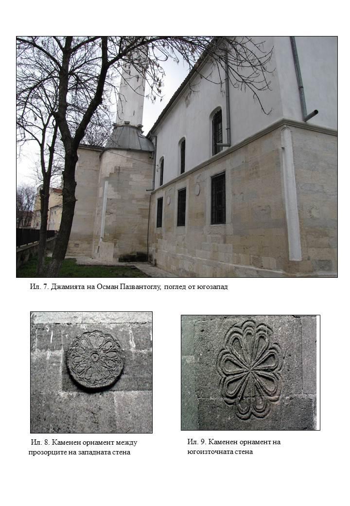 http://image.nauka.bg/kul/Pazvantoglu/Slide4.JPG