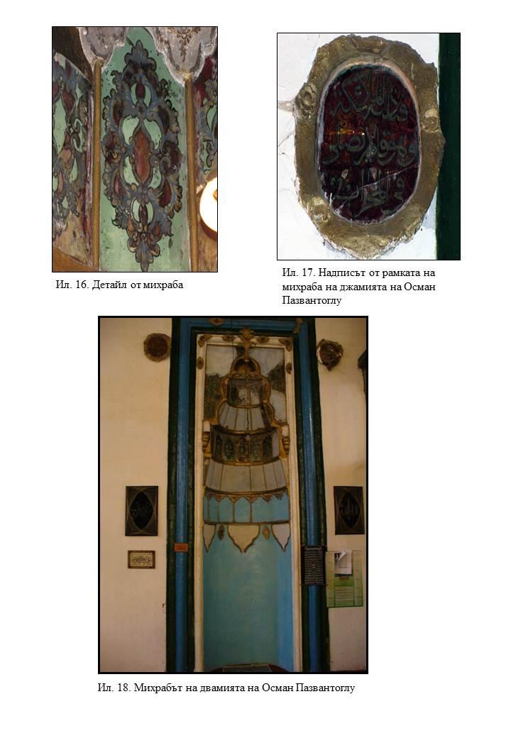 http://image.nauka.bg/kul/Pazvantoglu/Slide9.JPG