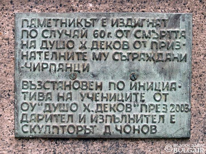 http://image.nauka.bg/kul/pametnici/Dusho.Hadjiev/_9189249.jpg