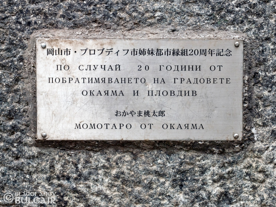 http://image.nauka.bg/kul/pametnici/Momotaro.Okaqma/_9189255.jpg