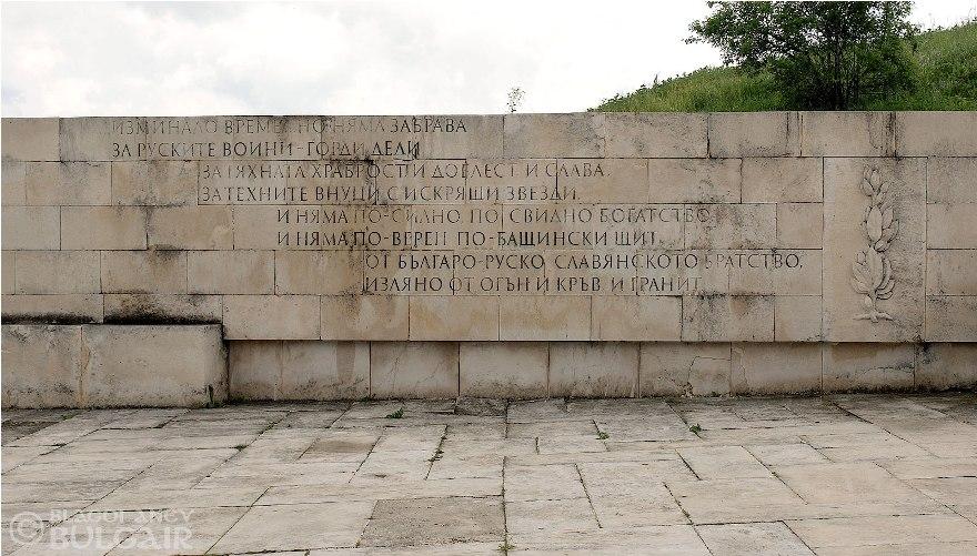 http://image.nauka.bg/kul/pametnici/Shipka/Shipka5.jpg