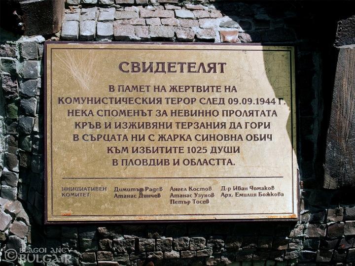 http://image.nauka.bg/kul/pametnici/Svidetel/_7246077.jpg