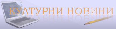 http://image.nauka.bg/ads/cultural_news.jpg