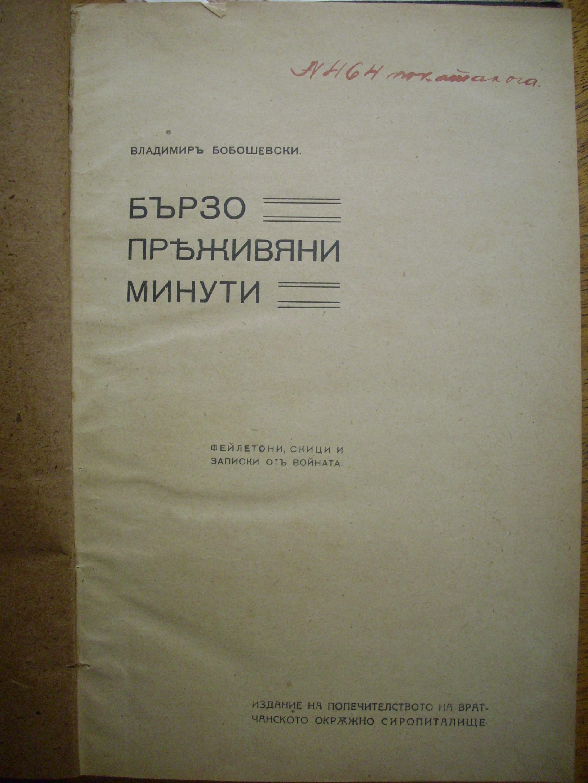 http://image.nauka.bg/history/bg/tutrakan/DSCI4893.JPG