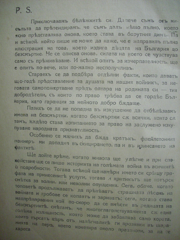 http://image.nauka.bg/history/bg/tutrakan/__%20____.JPG