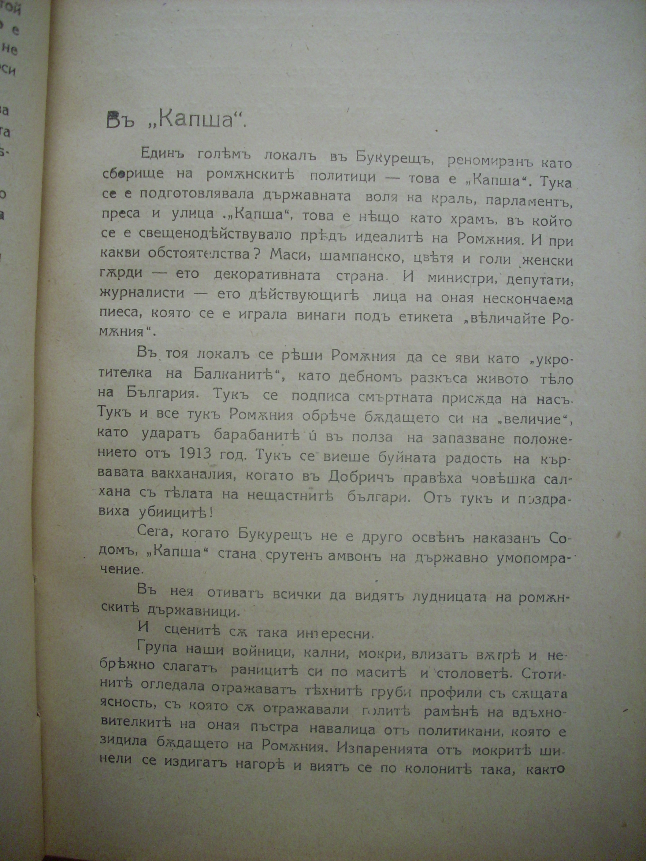http://image.nauka.bg/history/bg/tutrakan/____.JPG