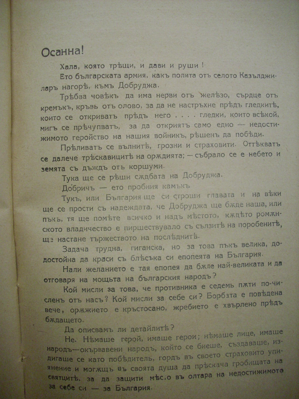 http://image.nauka.bg/history/bg/tutrakan/_____.JPG