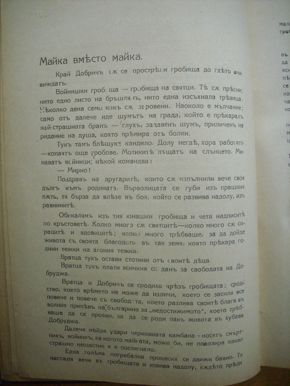 http://image.nauka.bg/history/bg/tutrakan/______1.JPG